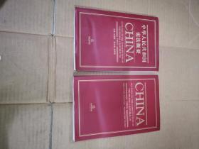 中华人民共和国宪法概要 (中文版和英文版二册 合售)
