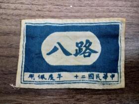 抗战时期八路军胸标臂章胸章