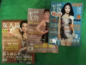 杂志:女人坊 尤物(三本)