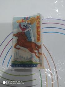 五六十年代稀见跃进牌烟纸一卷  带毛语录