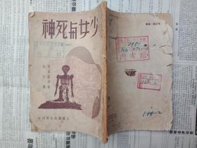 民国38年稀见书~~《少女与死神》一册全`~封面精美