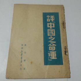 民国旧书:评中国之命运  (1949年6月初版)