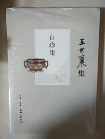 自珍集 王世襄集 三联书店  正版书籍(全新塑封)