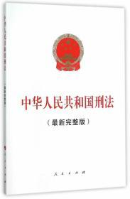 中华人民共和国刑法(最新完整版)