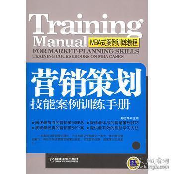 营销策划技能案例训练手册
