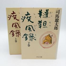 鞑靼疾风录(上)(下) (中公文库) 日文原版 两册合售
