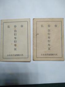 长春市自行车行车证(空白)