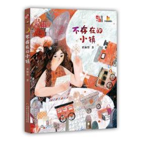 《儿童文学》童书馆·大拇指原创:不存在的小镇