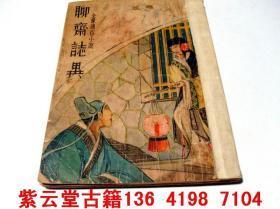 民国聊斋 [下]          #4867