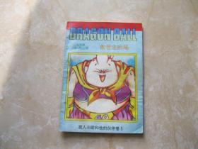 七龙珠 魔人布欧和他的伙伴卷 5