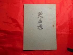 《哭君葆》(怀念河北省立女子中学校毕业生 郭君葆)1941年