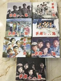 电影连环画 英雄小八路 中国电影出版社 7个封面随机