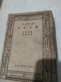 汉译世界名著——萧伯纳传(全一册)【民国37年】