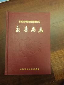 四川省涪陵地区交通局志
