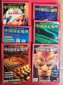 中国国家地理2001.4、5、7、9、10、12(6本合集)