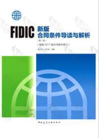 FIDIC新版合同条件导读与解析(第二版)(根据2017版合同条件修订) 9787112244188 张水波 何伯森 中国建筑工业出版社