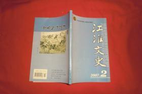 双月刊:江淮文史 2007年(第2期)// 【购满100元免运费】