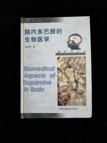 脑内多巴胺的生物医学•中科院院士 金国章签名钤印•上海科技教育出版社•1998年一版一印