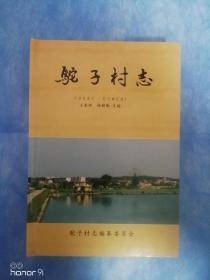 驼子村志,精装印350本,隶属牟平养马岛,附有林氏族谱珍贵资料