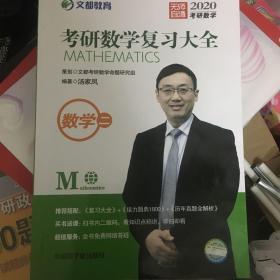 汤家凤 考研数学复习大全