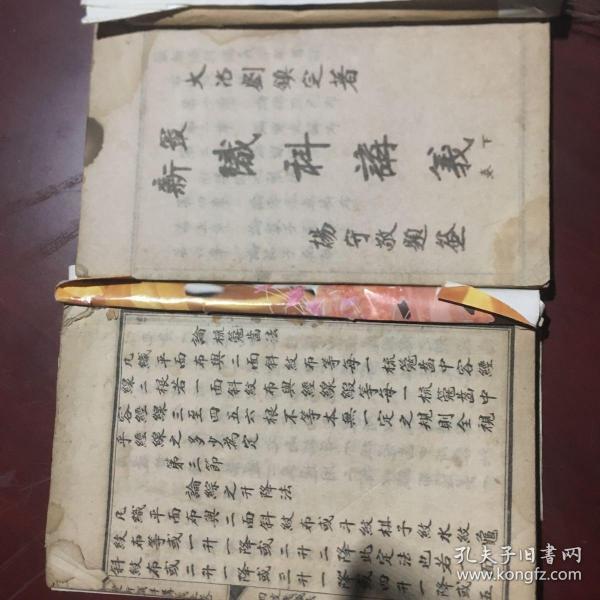 中华民国二年十一月三十号出版-最新织科讲义上下册