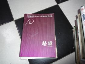 希望 上海话剧艺术中心十周年庆纪念文集【话剧】2005年增刊