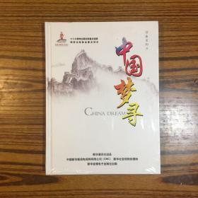 百集系列片-中国梦寻(光碟)