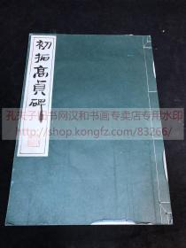 处理价 《2317 初拓高贞碑》1974年日本清雅堂珂罗版印本 皮纸原装私藏好品一册全
