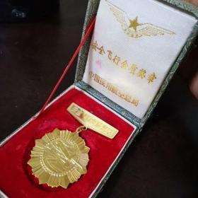 民航安全金质奖章