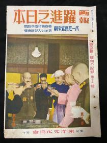 1943年5月《画报跃进之日本》 第八卷第五号