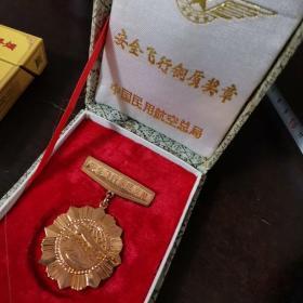 民航安全~铜质奖章