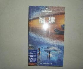 孤独星球Lonely Planet旅行指南系列 福建 库存书 未开封 参看图片