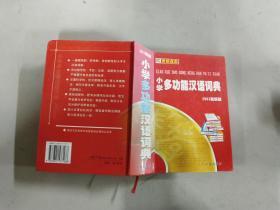 小学多功能汉语词典  2003最新版·