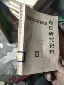 鲁迅研究资料2