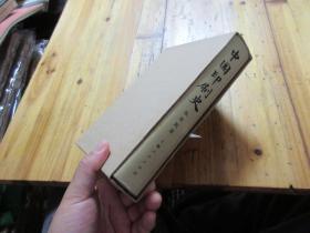 中国印刷史 精装+护封一版一印印2500册