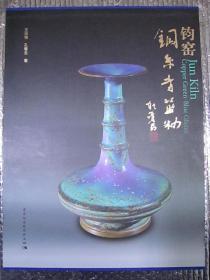钧窑铜系青蓝釉