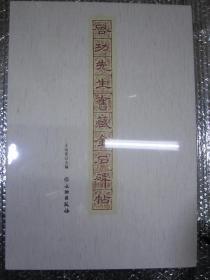启功先生旧藏金石碑帖(上下)