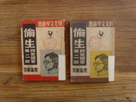 晨光文学丛书 1946年初版老舍四世同堂《偷生》上下两册全