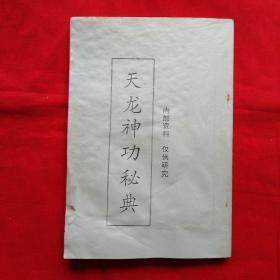 天龙 神功秘典 卷一内功:六脉神剑