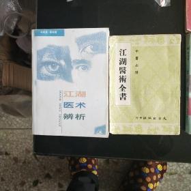 江湖医术全书江湖医术辨析一共二本