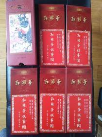 红楼梦故事图明信片50张全。