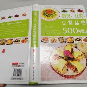 蛋类豆类豆制品的500种做法