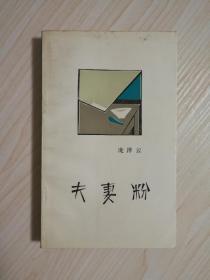 文学新星丛书:《夫妻粉》庞泽云 签名题词钤印本 1989年一版一印