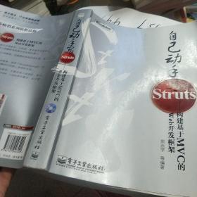 自己动手写Struts