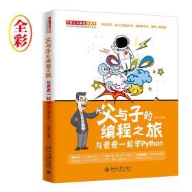 父与子的编程之旅与爸爸一起学Python
