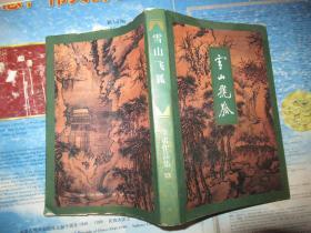 金庸作品集:雪山飞狐 三联书店 1994年1版1995年2印【包正版】