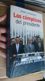 Los cómplices del presidente  西班牙语 原版 小16开 插图本 较为厚重