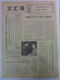 《文汇报》第10000号1975年3月13日老报纸