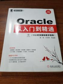 Oracle从入门到精通  无光盘
