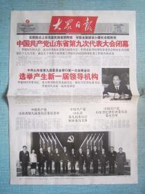 大众日报 2007.6.29日 山东省第九次党代会闭幕